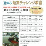 夏休み短期チャレンジ教室(鈴峯7/27~28・緑井7/29~30)