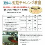 "<span class=""title"">冬休み短期チャレンジ教室(緑井・鈴峯12/26)</span>"